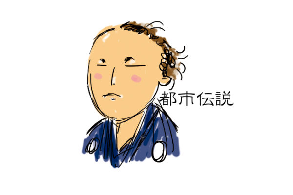 坂本龍馬,都市伝説