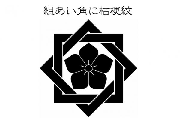 組あい角に桔梗紋